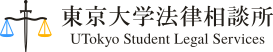 東京大学法律相談所/UTokyo Student Legal Services